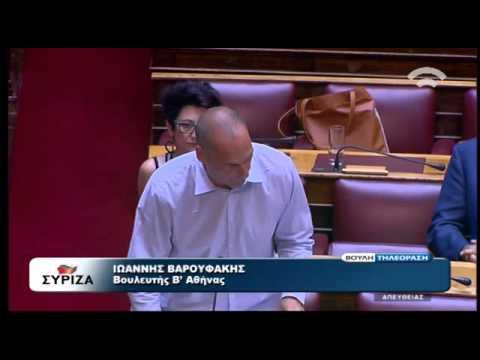 Βουλή: Ομιλία του πρώην υπουργού Οικονομικών Γ. Βαρουφάκη