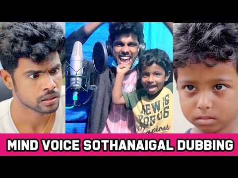 Mind Voice Sothanaigal   Dubbing   Micset Sriram   Micset
