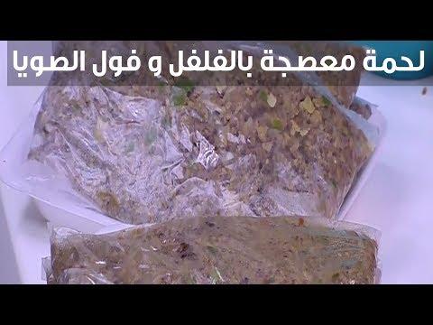 العرب اليوم - بالفيديو: إعداد لحمة معصجة بالفلفل وفول الصويا