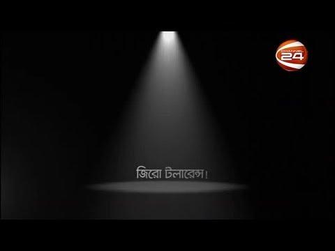সার্চলাইট | জিরো টলারেন্স! | 31 August 2018