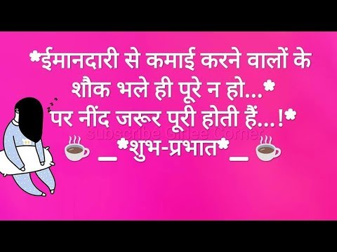 सुविचार हिंदी मे Sunday Special  Wishes /positive quotes/good thoughts/suvichar hindi 17