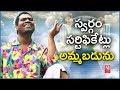 Bithiri Sathi On Fake Baba | Peer Baba Cheats People In Warangal | Teenmaar News | V6 News