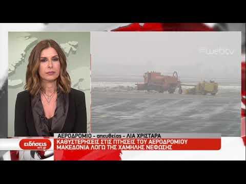 Καθυστερήσεις στις πτήσεις του αεροδρομίου 'Μακεδονία' λόγω της χαμηλής νέφωσης  | 10/01/2019 | ΕΡΤ