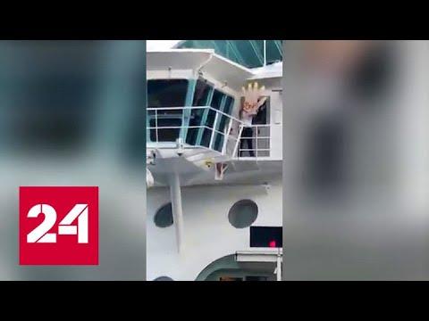 Экипаж круизного лайнера прощается с опоздавшими туристами