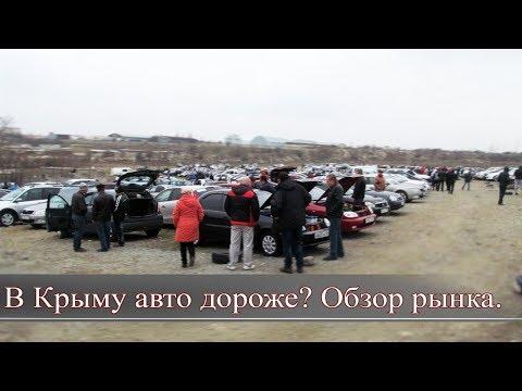 Цены на авто в Крыму. Центральный рынок \Черномор\ Симферополь. Есть ли смысл гнать авто и какие - DomaVideo.Ru