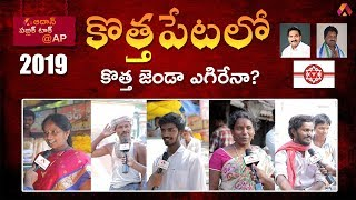 Video Kothapeta Constituency Public Response On AP Politics | East Godavari | Aadhan Public Talk @ AP MP3, 3GP, MP4, WEBM, AVI, FLV Maret 2019