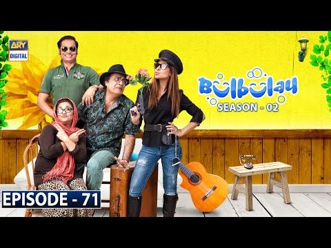 Bulbulay Season 2 Episode 71 - 20th September 2020 - ARY Digital Drama