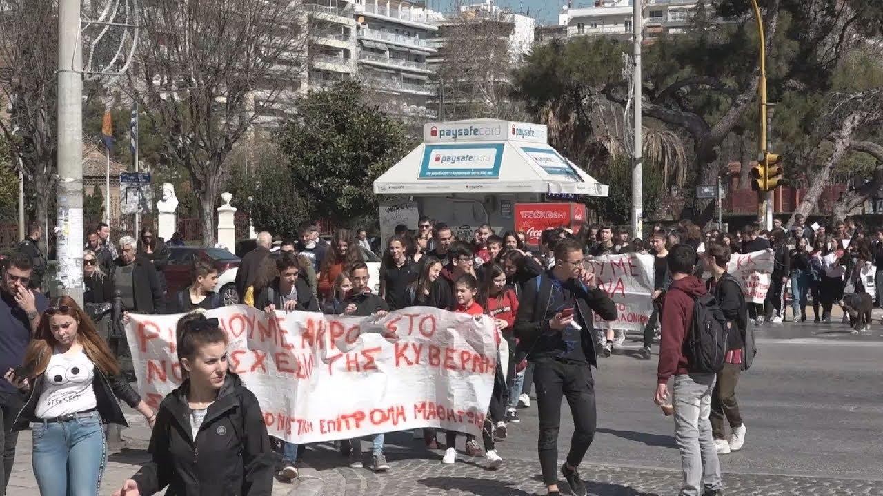 Συγκέντρωση και πορεία μαθητών που αντιδρούν στο νομοσχέδιο του υπουργείου Παιδείας
