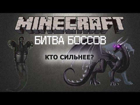 Minecraft - БИТВА БОССОВ - Кто Сильнее?