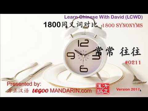 1800 Synonyms - 0211 常常 往往 - Learn Chinese Online Video Course