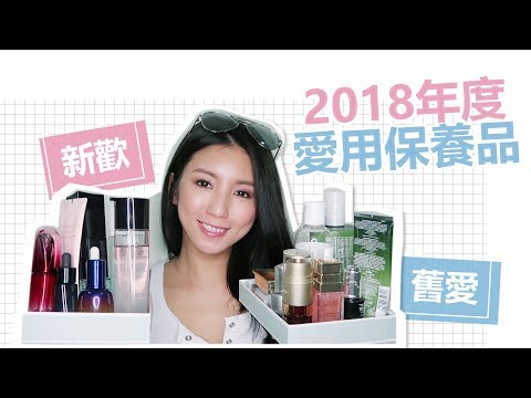舊愛&新歡!2018年度愛用保養品