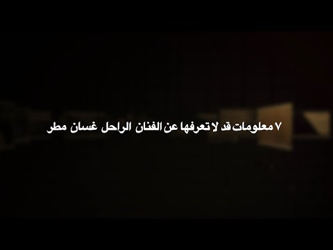 ٧ معلومات قد لا تعرفها عن الفنان الراحل غسان مطر