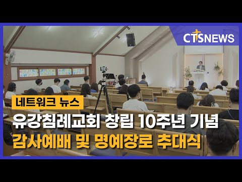 [CTS뉴스] 유강침례교회 창립 10주년 기념 감사예배 및 명예장로 추대식