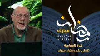 رمضان   كيف نستفيد منه - Le jeûne du Ramadhan  comment en bénéficier