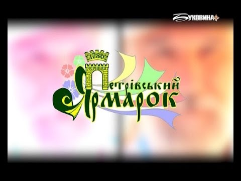 Târg în Cernăuți - 2015. Петрівський ярмарок у Чернівцях - 2015р.