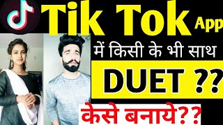 HOW TO MAKE DUET ON TIK TOK APP WITH OTHER TUTORIAL