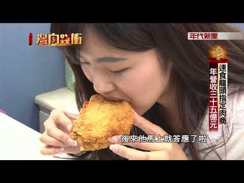 【台灣向錢衝】速食龍頭指定肉商 年營收三十五億元Part5