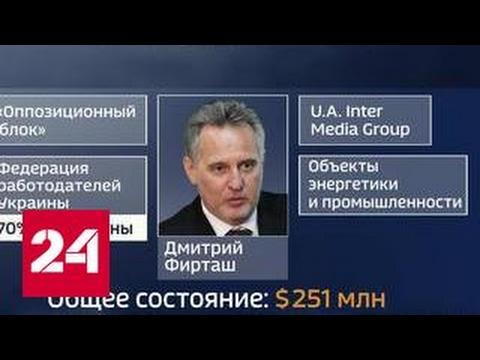 Дело Фирташа: что гложет Петра Порошенко?