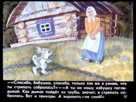 Дымок - Диафильмы