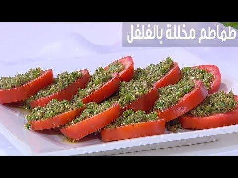العرب اليوم - شاهد: طريقة إعداد طماطم مخللة بالفلفل المبشور