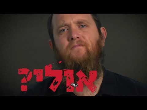 שחזור מפוברק - חושפים את עלילת דומא - פרק 4