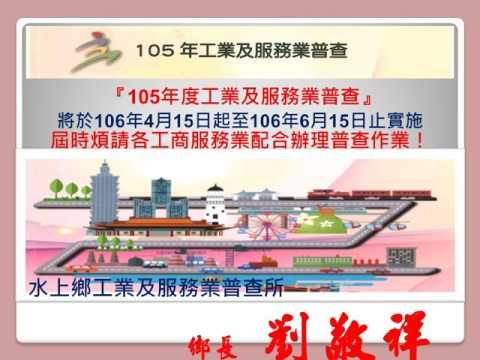 105年度工業及服務業普查
