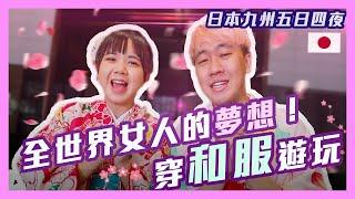 youtube-日本杵築市一日遊,誰可愛大PK | 甜度冰塊出品