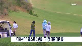 """디오션 C.C 웨스트 3번홀 """"한국에서 가장 아름다운 홀"""" 선정"""