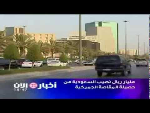 Now television report about Saudi Arabia's share of clearing customs Gulf