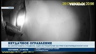 Не рассчитал габариты. Во Львове вор, которого жители застали в подвале многоэтажки, попытался сбежать через вентиляционное окно - и застрял. Доставали его из западни уже полицейские. Кадры с места преступления - в материале  Александры Стасишин.Эту и другие новости вы можете посмотреть в выпуске информационной программы «Сегодня» на канале «Украина» за 25 июля в 19:00