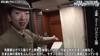予約殺到の豪華列車「四季島」、気になる中身を徹底レポート(動画あり)