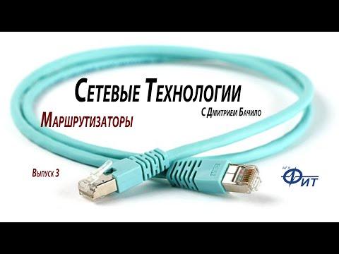 Сетевые технологии с Дмитрием Бачило: Маршрутизаторы (видео)