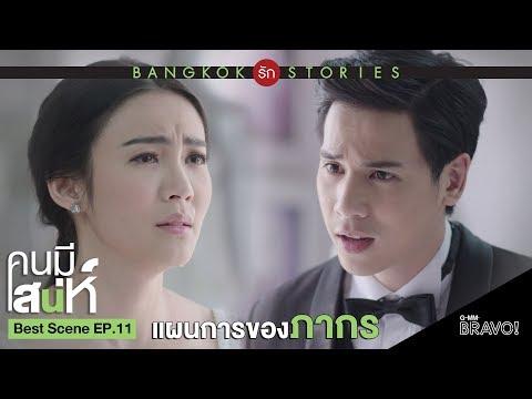 "BEST SCENE : แผนการของภากร  | ""Bangkok รัก Stories"" ตอน ""คนมีเสน่ห์"" EP.11"