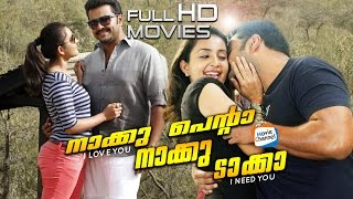 Video Naku Penta Naku Taka Malayalam Full Movie | Latest Malayalam HD Movie | Indrajith | Bhama MP3, 3GP, MP4, WEBM, AVI, FLV Januari 2019