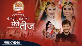 Yesto Banos Mero Teej - Anita Chalaune Feat. Sagar Lamsal & Twinny Girls