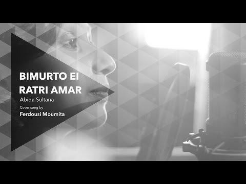 Bimurto ei ratri amar by Ferdousi Moumita | Ferdousi Moumita | Bangla cover song