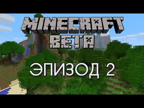 Minecraft Beta — Эпизод 2 — Первый поход в пещеры!