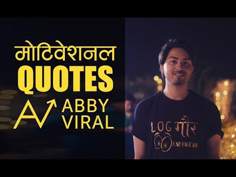 Positive quotes - Motivational And Inspirational Quotes in Hindi by Abby Viral KickStart Motivation #4