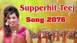 Superhit Teej Songs Collection 2076 - Mero Baruli Kammar | Baishako Kura