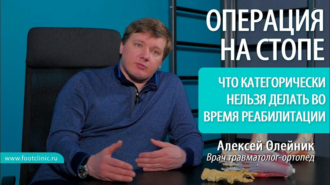 Это категорически делать нельзя во время реабилитации после операции на стопе - хирургия стопы Алексея Олейника