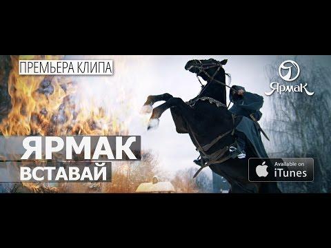 Ярмак - Вставай (2015)