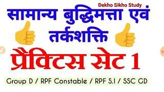 सामान्य बुद्धिमत्ता एवं तर्कशक्ति, Reasoning for SSC GD, RPF Constable, RPF SI, Reasoning तर्कशक्ति,
