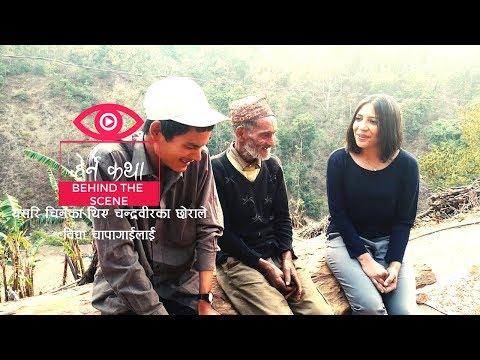 (Chandrabir Oli Behind The Scene...3 min 13 sec)