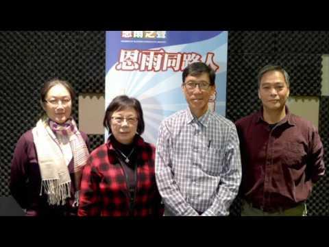 電台見證 蘇關南及廖趙英儀(認識心理機制) (01/29/2017 多倫多播放)