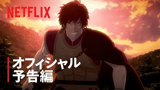 Dragon's Dogma - Bande annonce