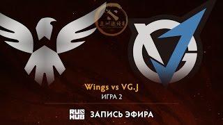 Wings vs VG.J, DAC 2017 Групповой этап, game 2 [V1lat, GodHunt]