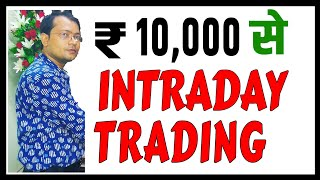Intraday Trading Strategy | Create wealth with ₹10,000 only by Share Tips
