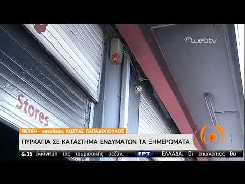 Πεύκη : Πυρκαγιά σε κατάστημα ενδυμάτων τα ξημερώματα | 22/05/2020 | ΕΡΤ