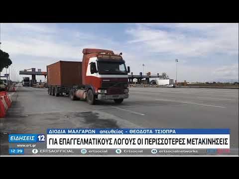 Θεσσαλονίκη | Σε Lockdown – Τα μέτρα | 30/10/2020 | ΕΡΤ