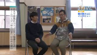 「TJTV」 第20回 【集落支援員にインタビュー】